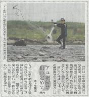 アユ網漁解禁