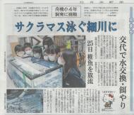 北日本新聞新聞記事