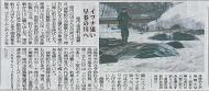 北日本新聞「渓流釣解禁」